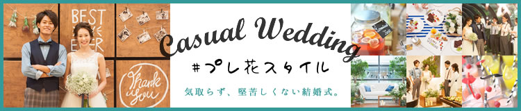 Casual Wedding #プレ花スタイル 気取らず、堅苦しくない結婚式。